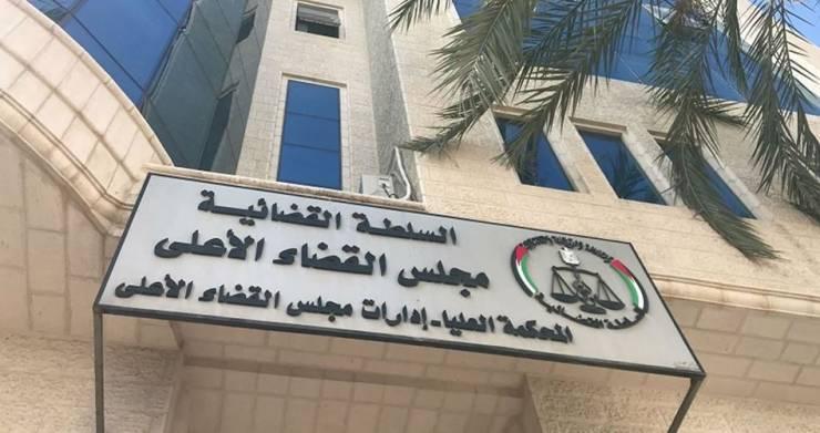 السلطة القضائية: استمرار الإغلاق يزيد القضايا المدورة أمام المحاكم النظامية